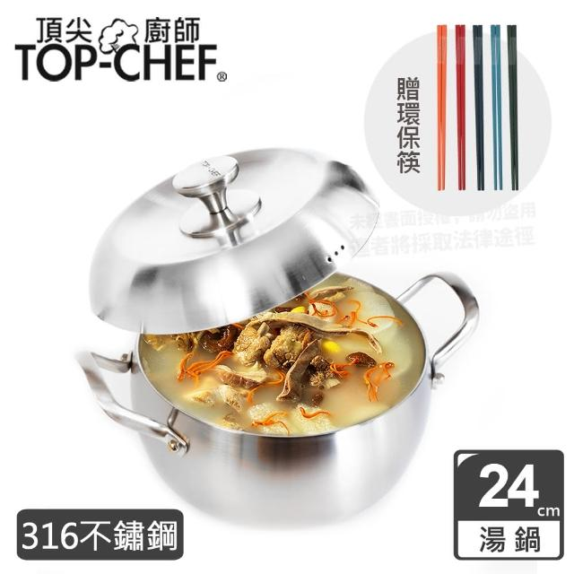 【Top Chef 頂尖廚師】頂級白晶316不鏽鋼圓藝深型湯鍋24公分附鍋蓋(贈環保筷)