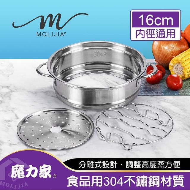 【MOLIJIA 魔力家】M0819不鏽鋼分離式蒸具三件套(快煮鍋/美食鍋/電煮鍋/蒸架/蒸盤)