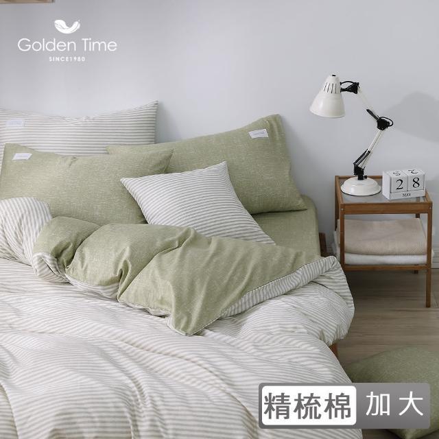 【GOLDEN-TIME】200織精梳棉被套床包組-恣意簡約(草綠-加大)