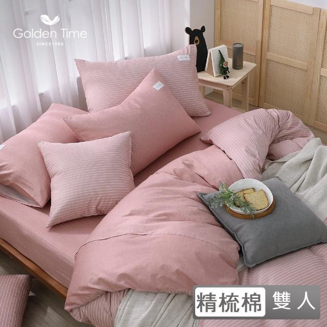 【GOLDEN-TIME】200織精梳棉被套床包組-澄澈簡約(磚紅-雙人)