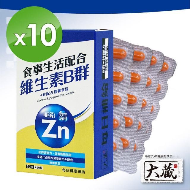 【Okura 大藏】全新升級新包裝 維生素B群+鋅配方*10入組(30+10粒/盒)
