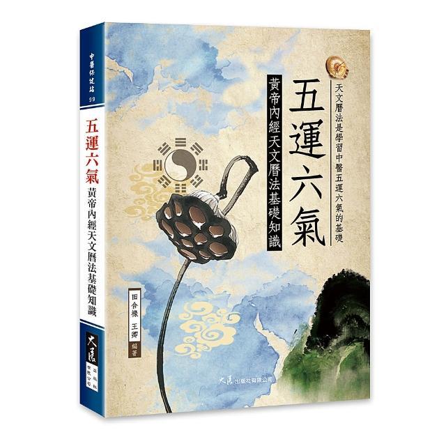 【大展出版社】五運六氣—黃帝內經天文曆法基礎知識