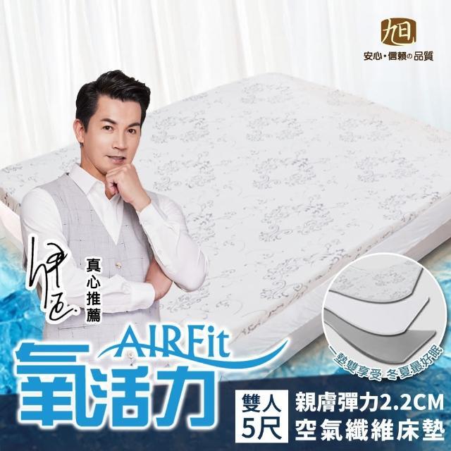 【日本旭川】AIRFit+親膚彈力零重力2.2CM雙人水洗床墊-舒適支撐型(冬夏兩用表布)