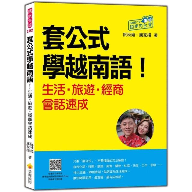 套公式學越南語!生活.旅遊.經商會話速成(隨書附作者親錄標準越南語朗讀音檔QR Code)