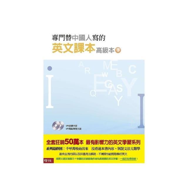 專門替中國人寫的英文課本高級本(下冊)(二版)