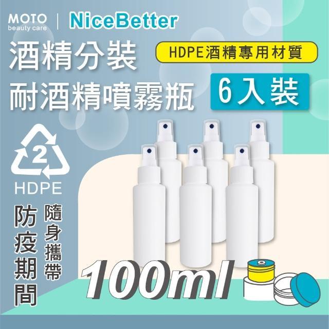 【MOTO】耐酒精噴霧瓶HDPE-100ml-6入組(酒精噴瓶 耐酒精 分裝瓶 噴瓶)