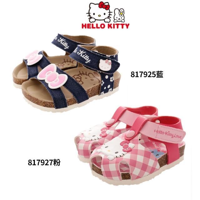【HELLO KITTY】休閒涼鞋款(2款任選-817925-927-15-19cm)