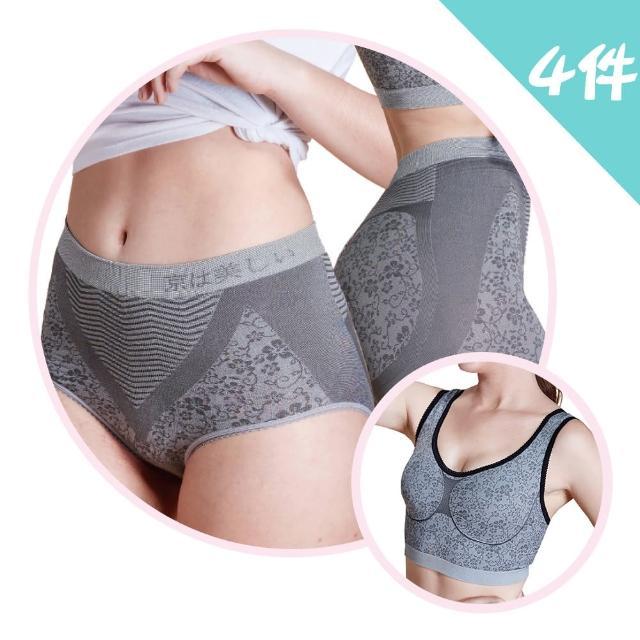 【京美】4件超值組竹炭銀纖維無痕內衣*2+提臀機能內褲*2
