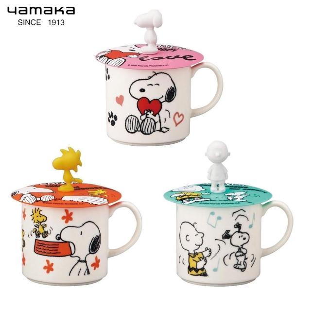 【SNOOPY 史努比】日本yamaka山加商店 史努比 日製 陶瓷馬克杯 附矽膠杯蓋350ml(日本製 日本原裝進口瓷器)