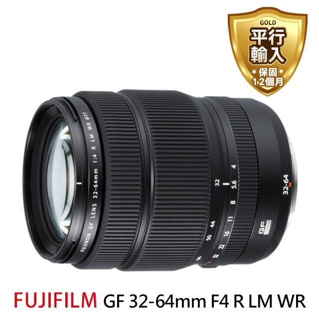 【FUJIFILM 富士】GF 32-64mm F4 R LM WR 廣角變焦鏡(平行輸入)