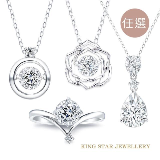 【King Star】30分 D SI2 3 Excellent極優 八心八箭 14K金鑽石戒墜(3選1)