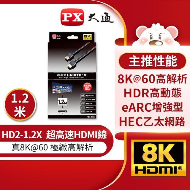 【PX 大通】HD2-1.2X 8K HDMI線1.2公尺 60Hz 2.1版高畫質公對公影音傳輸線 編織網 防疫 電競(真8K@60)