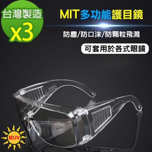 【黑魔法】MIT全面性多功能抗UV飛沫防護鏡 護目鏡(台灣製造x3)
