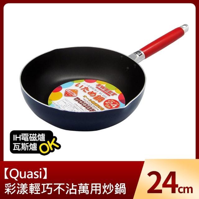 【Quasi】彩漾輕巧不沾萬用炒鍋24cm(IH電磁爐、瓦斯爐可用)