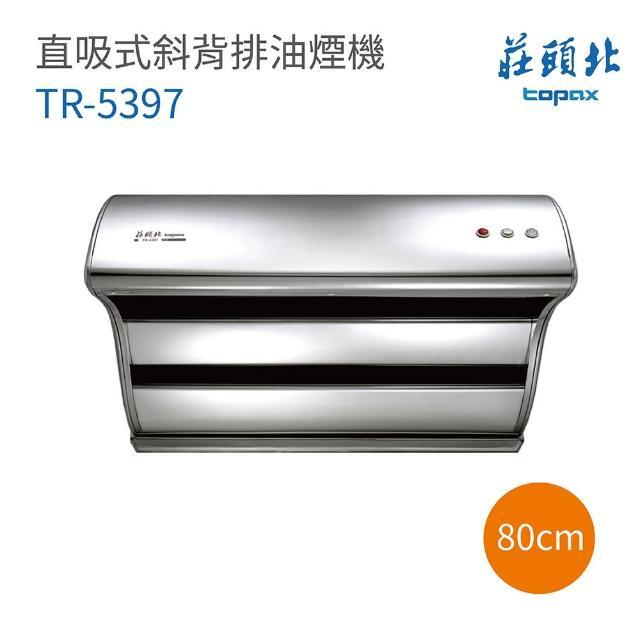 【莊頭北】TR-5397 直吸式斜背排油煙機 80cm 不含安裝(莊頭北排油煙機)