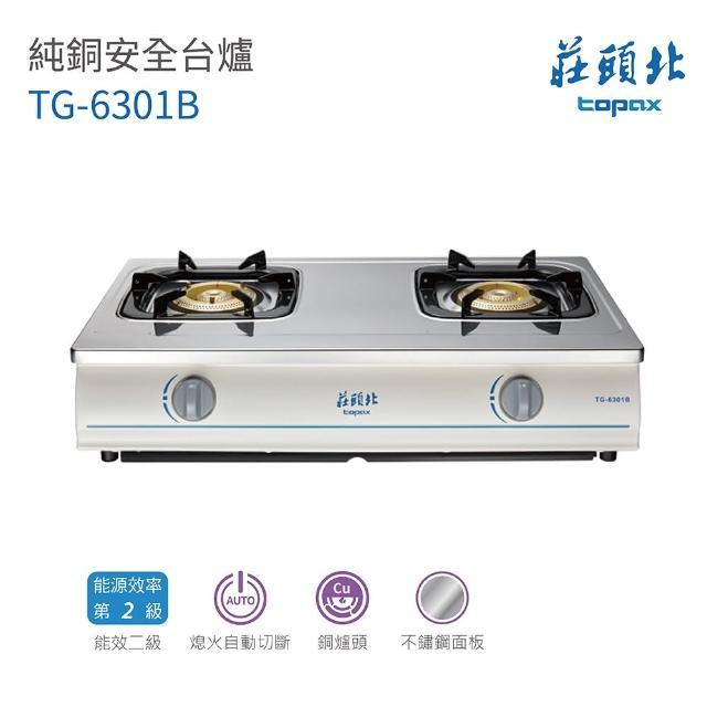【莊頭北】TG-6301B 純銅安全台爐 不含安裝(莊頭北瓦斯台爐)