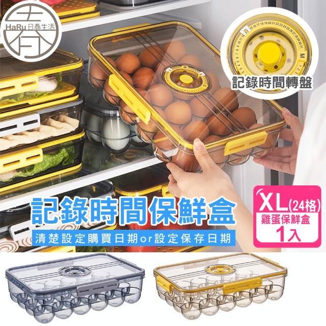 【保鮮日期紀錄】雞蛋計時保鮮盒1入-24格蛋盒(保鮮盒 食物密封盒 冰箱保鮮盒 冷藏保鮮盒 冰箱收納)