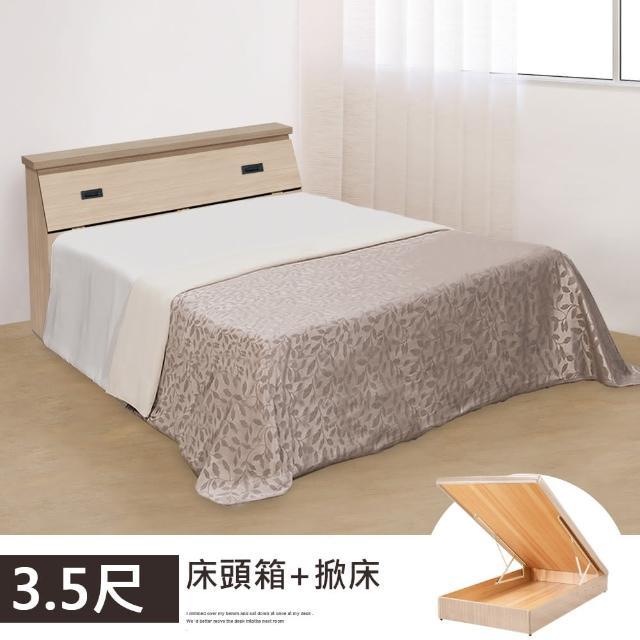 【Homelike】艾莉掀床組-單人3.5尺(白橡色)