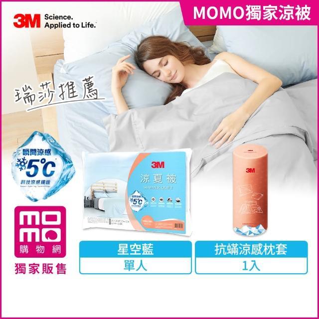【3M】防蹣可水洗涼感科技纖維涼夏被-星空藍+防蹣涼感枕套