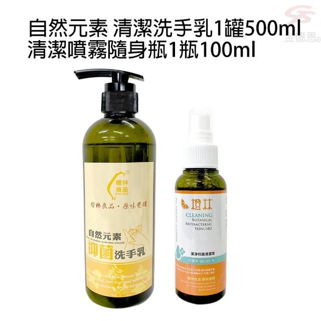 【金德恩】清潔噴霧隨身瓶1瓶100ml+洗手清潔乳1罐500ml