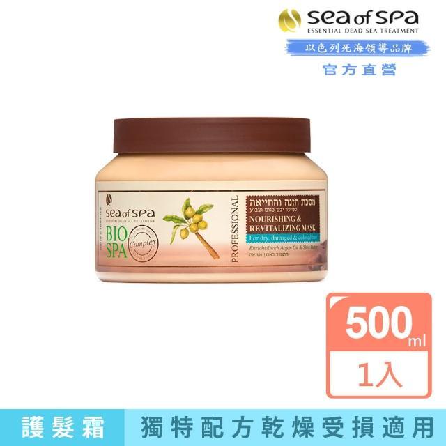 【SEA OF SPA】橄欖油護髮霜-受損型(以色列死海 橄欖油護髮霜-受損型)