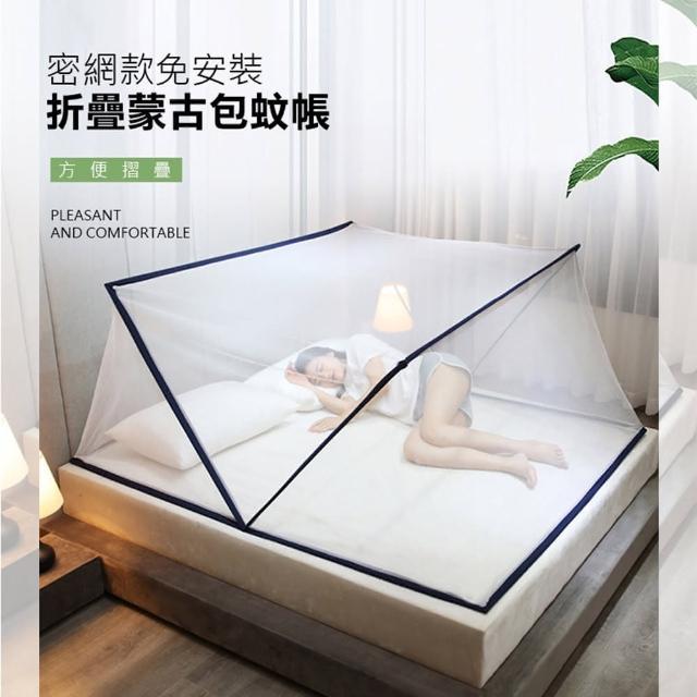 密網款免安裝折疊蒙古包蚊帳(單人加大款)