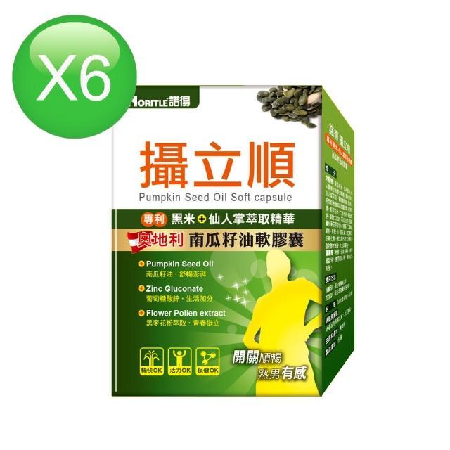 【諾得】攝立順南瓜籽油軟膠囊(30粒x6盒)