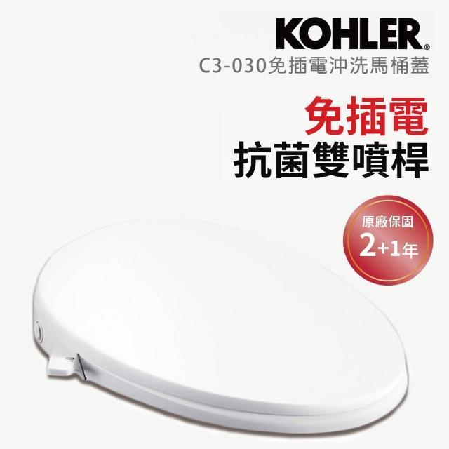 【KOHLER】C3-030免治馬桶座 免插電款(抗菌雙噴頭/ 法弧緩降座圈/)