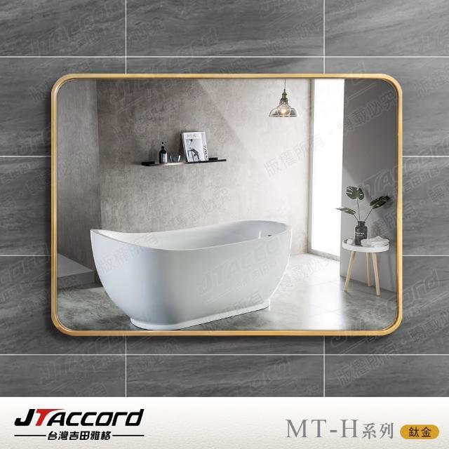 【JTAccord 台灣吉田】四方圓耐蝕環保鋁框雙掛鏡100x65cm(鏡子)
