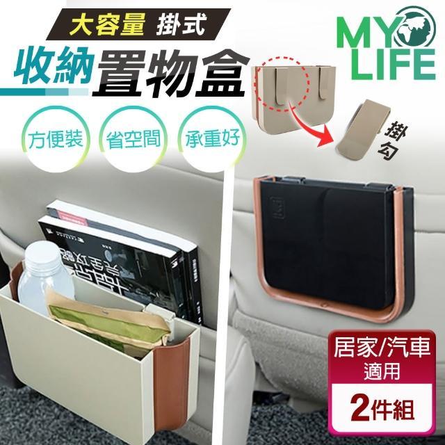 【MY LIFE 漫遊生活】多用途掛式收納置物盒(收納/家用/車用)