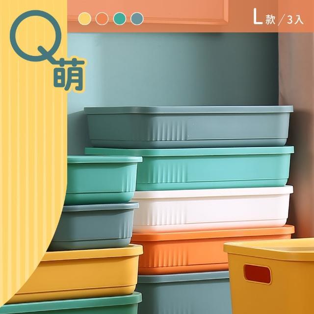 【dayneeds 日需百備】Q萌撞色系附蓋收納盒 L號 三入 四色可選(整理盒/雜物盒/零食盒)