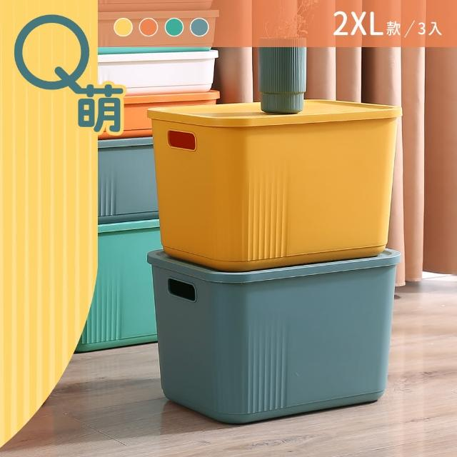 【dayneeds 日需百備】Q萌撞色系附蓋收納盒 2XL號 三入 四色可選(整理盒/雜物盒/零食盒)