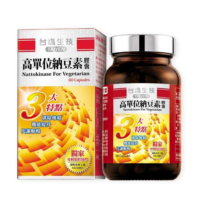 【台鹽生技】高單位納豆素膠囊(60粒)