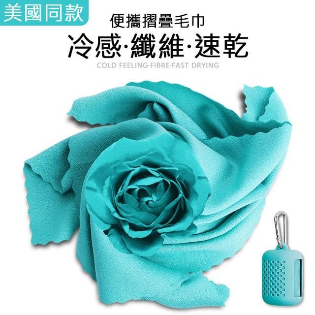 【MINE】運動旅行戶外便利攜帶涼感速乾毛巾矽膠套組(大款/多色任選)
