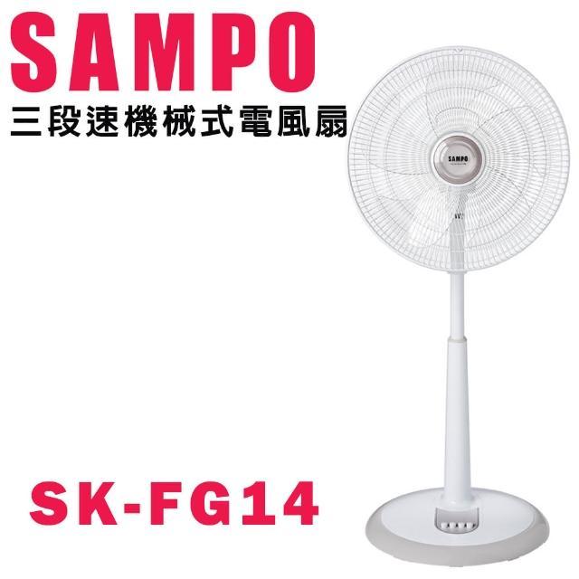 【SAMPO 聲寶】14吋 3段速機械式電風扇(SK-FG14)
