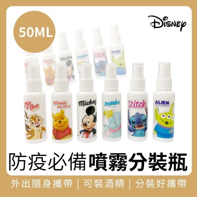 【收納王妃】[迪士尼] 經典系列 噴霧式分裝瓶HDPE 噴瓶 可裝酒精(50ML防疫必備 米奇史迪奇維尼奇奇蒂蒂)
