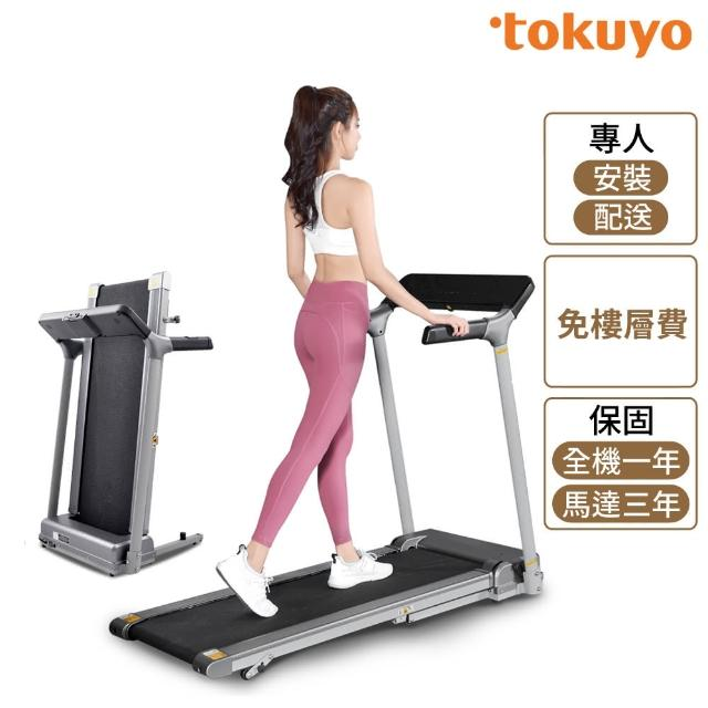 【tokuyo】時尚Light電動跑步機TT-190(0.8-12km/h)