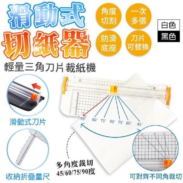 【FJ】安全不刮手A4滑動式裁紙器(加碼贈2組裁刀頭@)