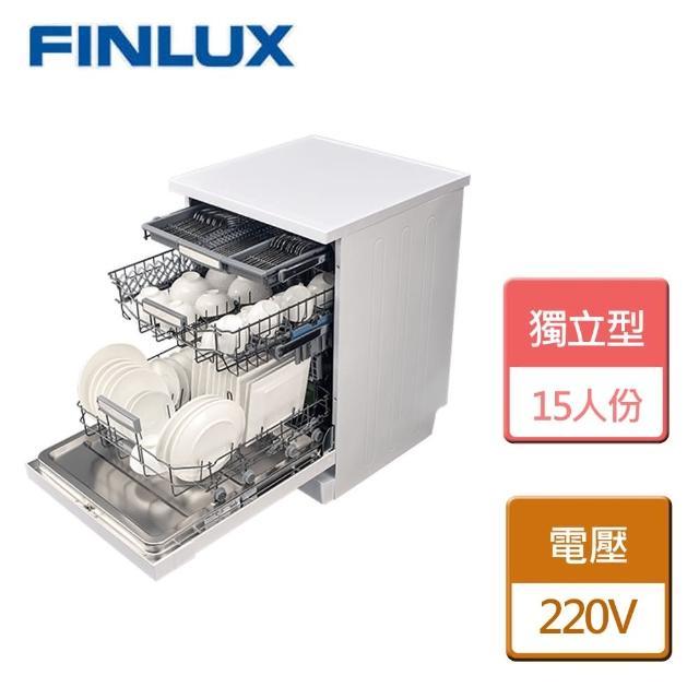 【FINLUX 芬力士】獨立型洗碗機-60CM-無安裝服務(AREST3215TW)