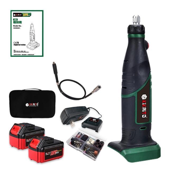 【機械堂】18V鋰電雕刻機-雙電池套組(延長管 電磨機 雕刻機 研磨機 雕刻筆)