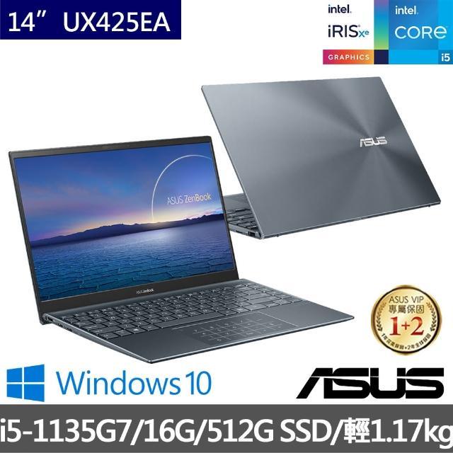 【ASUS送1TB行動硬碟組】ZenBook UX425EA 14吋輕薄筆電(i5-1135G7/16G/512G PCIE SSD/W10)