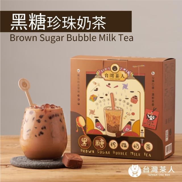 【台灣茶人】黑糖珍珠奶茶3盒(原葉現磨、蒟蒻珍珠)