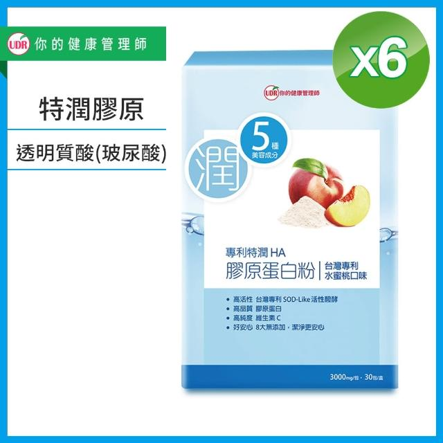 【UDR】專利特潤HA膠原蛋白粉x6盒 ◇水潤膠原