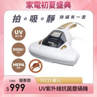 【TECO 東元】UV紫外線抗菌塵蹣機(XYFXJ1201)