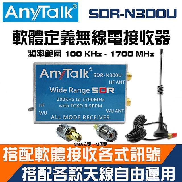 【AnyTalk】SDR-N300U 軟體定義無線電接收器(贈轉接頭)