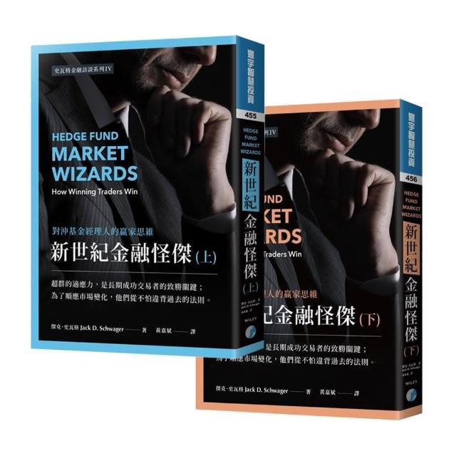新世紀金融怪傑(上)+(下)