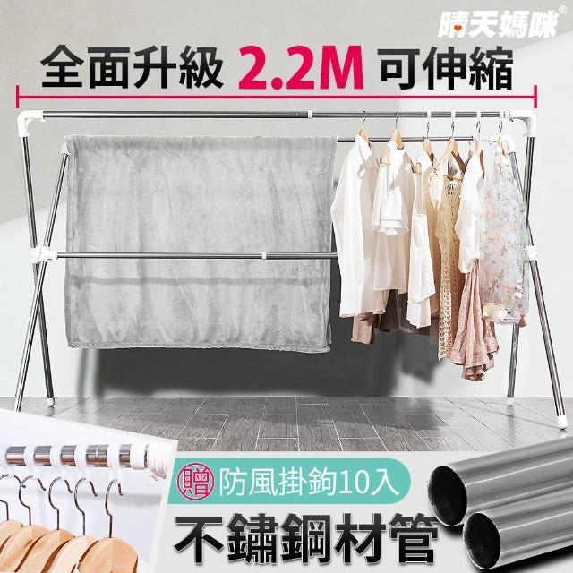 【晴天媽咪】加長2.2M不鏽鋼X型伸縮曬衣架(贈10個防風掛勾)