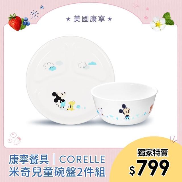 【CorelleBrands 康寧餐具】童玩趣米奇兒童餐盤2件組