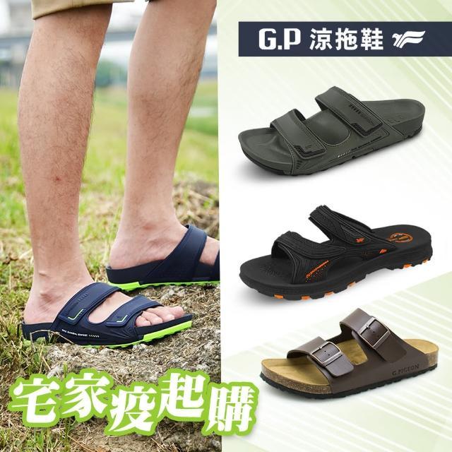 【G.P】男款舒適Q軟雙帶拖鞋(共三款 任選)