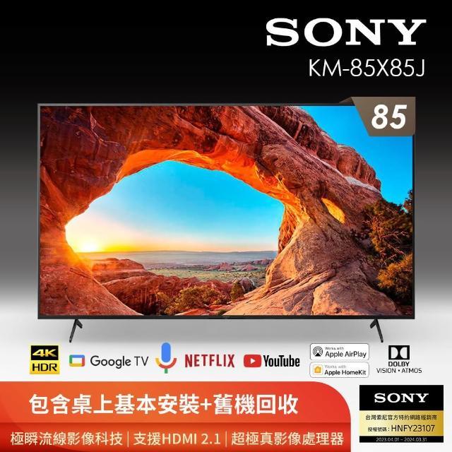 【21年新上市】送桌上安裝★SONY BRAVIA 85型 4K Google TV 顯示器(KM-85X85J)